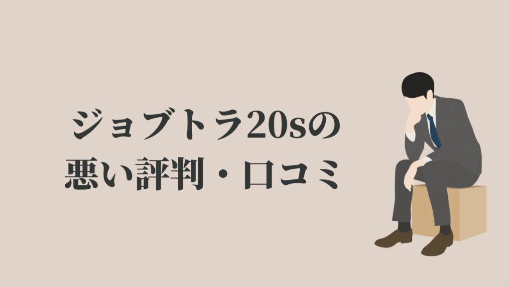 ジョブトラ20sの悪い評判・口コミ