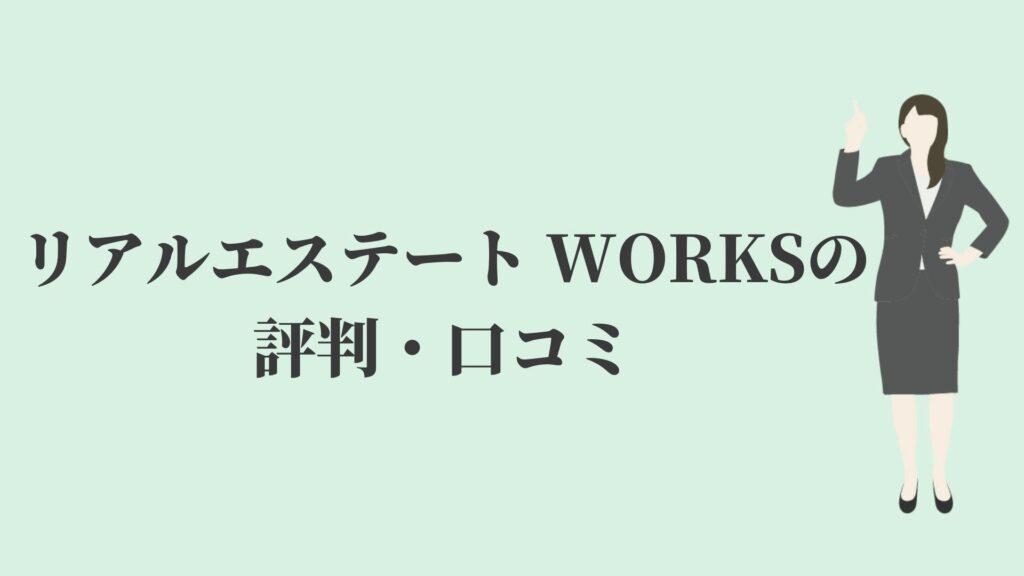 リアルエステート WORKSの評判・口コミ
