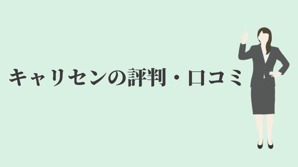 キャリセンの評判・口コミ
