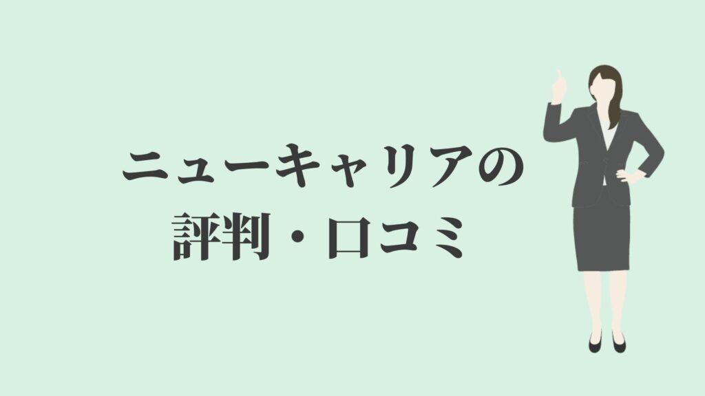 ニューキャリアの評判・口コミ