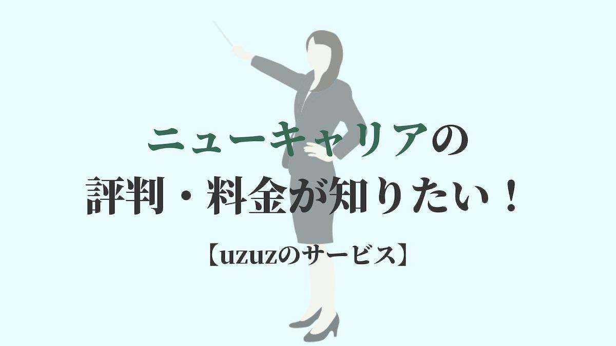 ニューキャリアの評判・料金が知りたい!【uzuzのサービス】