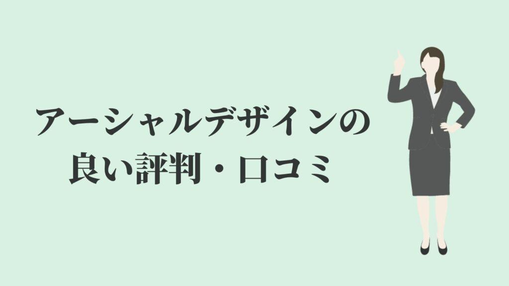 アーシャルデザインの良い評判・口コミ
