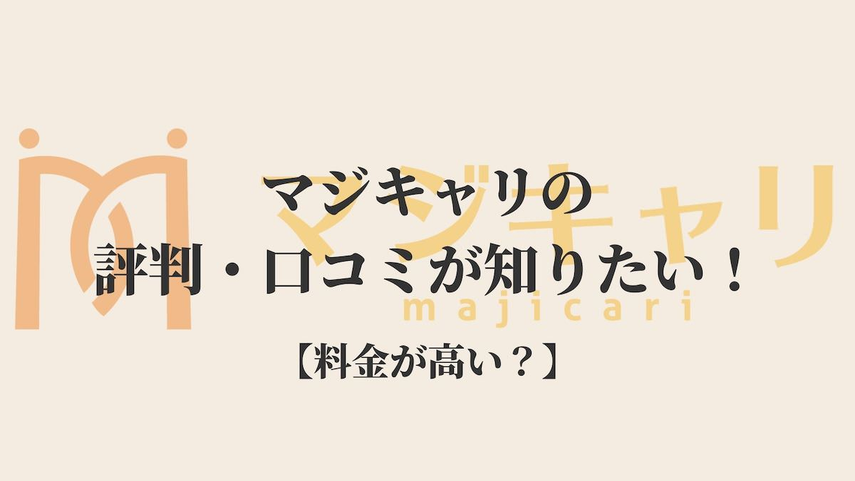 マジキャリの評判・口コミが知りたい!【料金が高い?】