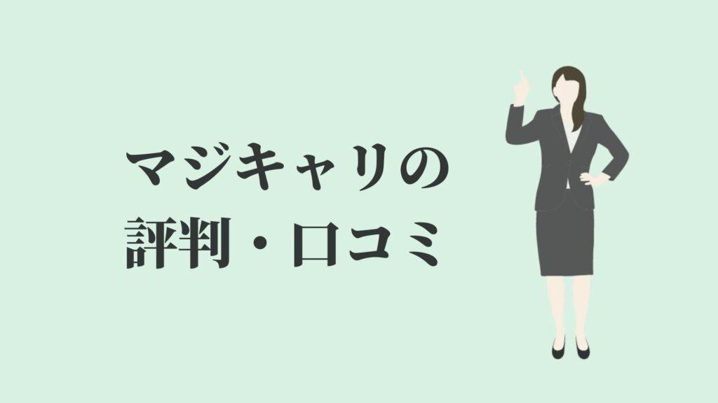 マジキャリの評判・口コミ