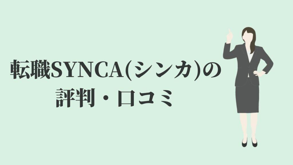 転職SYNCA(シンカ)の評判・口コミ