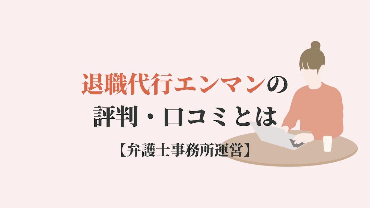 退職代行エンマンの評判・口コミとは【弁護士事務所運営】
