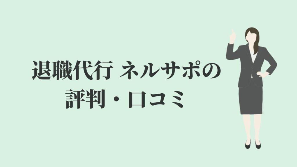 退職代行 ネルサポの評判・口コミ