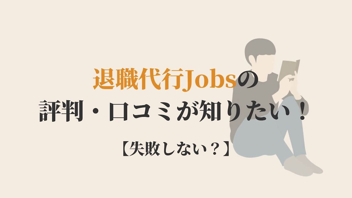 退職代行Jobsの評判・口コミが知りたい!【失敗しない?】