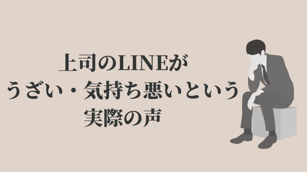 上司のLINE(ライン)がうざい・気持ち悪いという実際の声