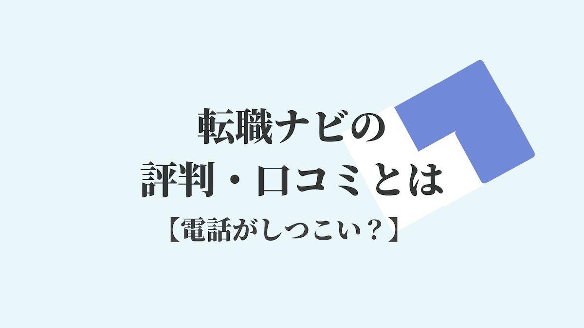 転職ナビの評判・口コミとは【電話がしつこい?】
