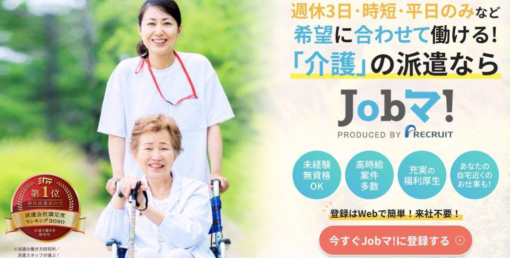 Jobマ!(ショブマ)のトップページ