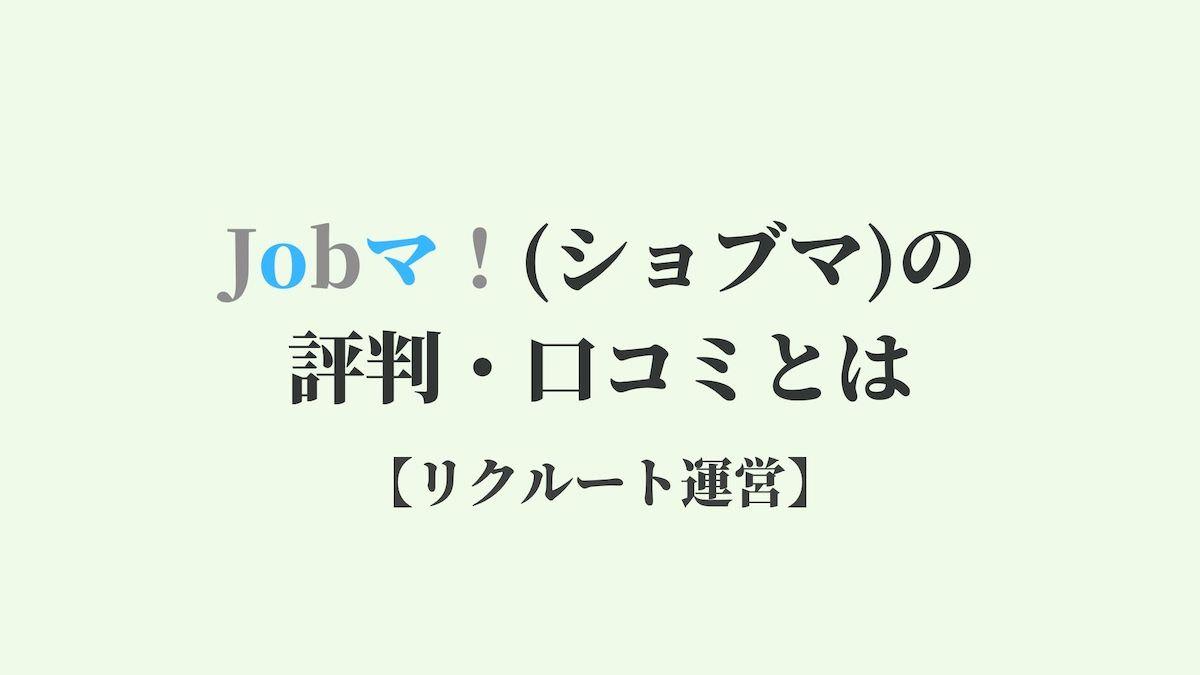 Jobマ!(ジョブマ)の評判・口コミ