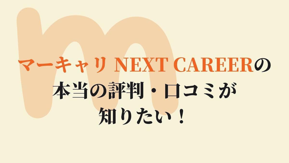 マーキャリ NEXT CAREERの本当の評判・口コミが知りたい!